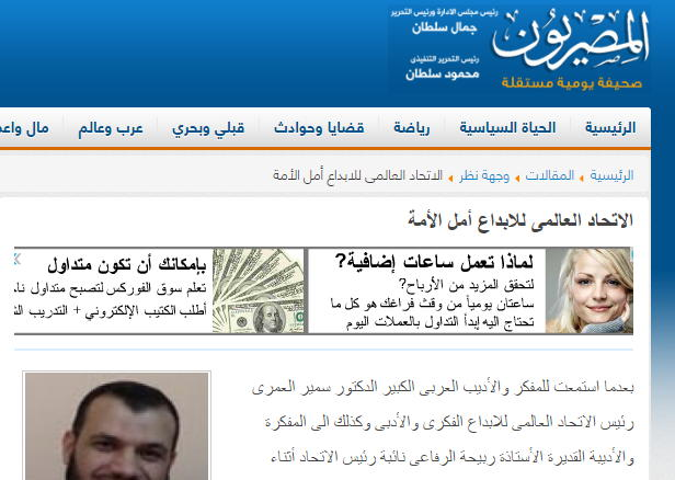 الاتحاد العالمي أمل الأمة / صحيفة المصريون