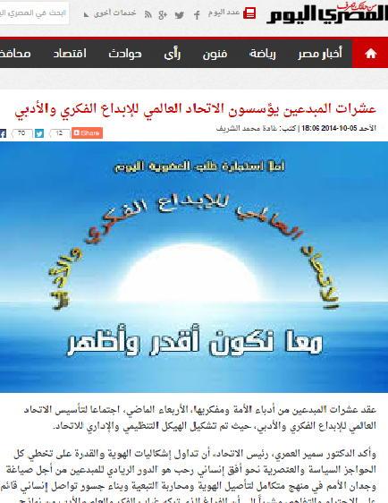الإعلام العربي يحتفي بانطلاق الاتحاد