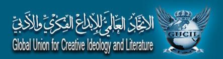 الاتحاد العالمي للإبداع الفكري والأدبي